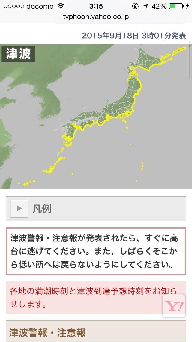チリ地震 津波の危険 日本太平洋側
