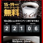 期間限定!マクドナルドプレミアムコーヒーS無料